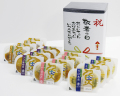 【M-256】敬老の日ギフト 熨斗・メッセージカードOK「常温お魚惣菜4種全16品」セット