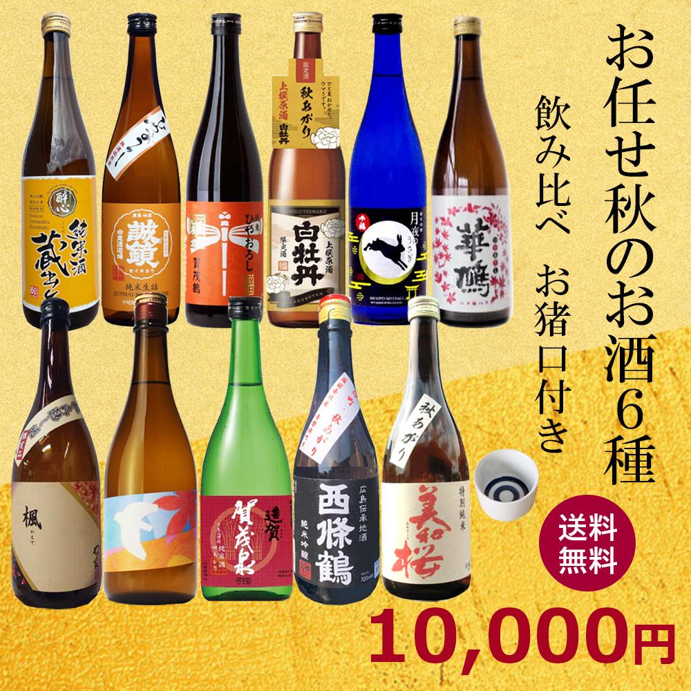 11種類から6種類が入る秋のお酒セット