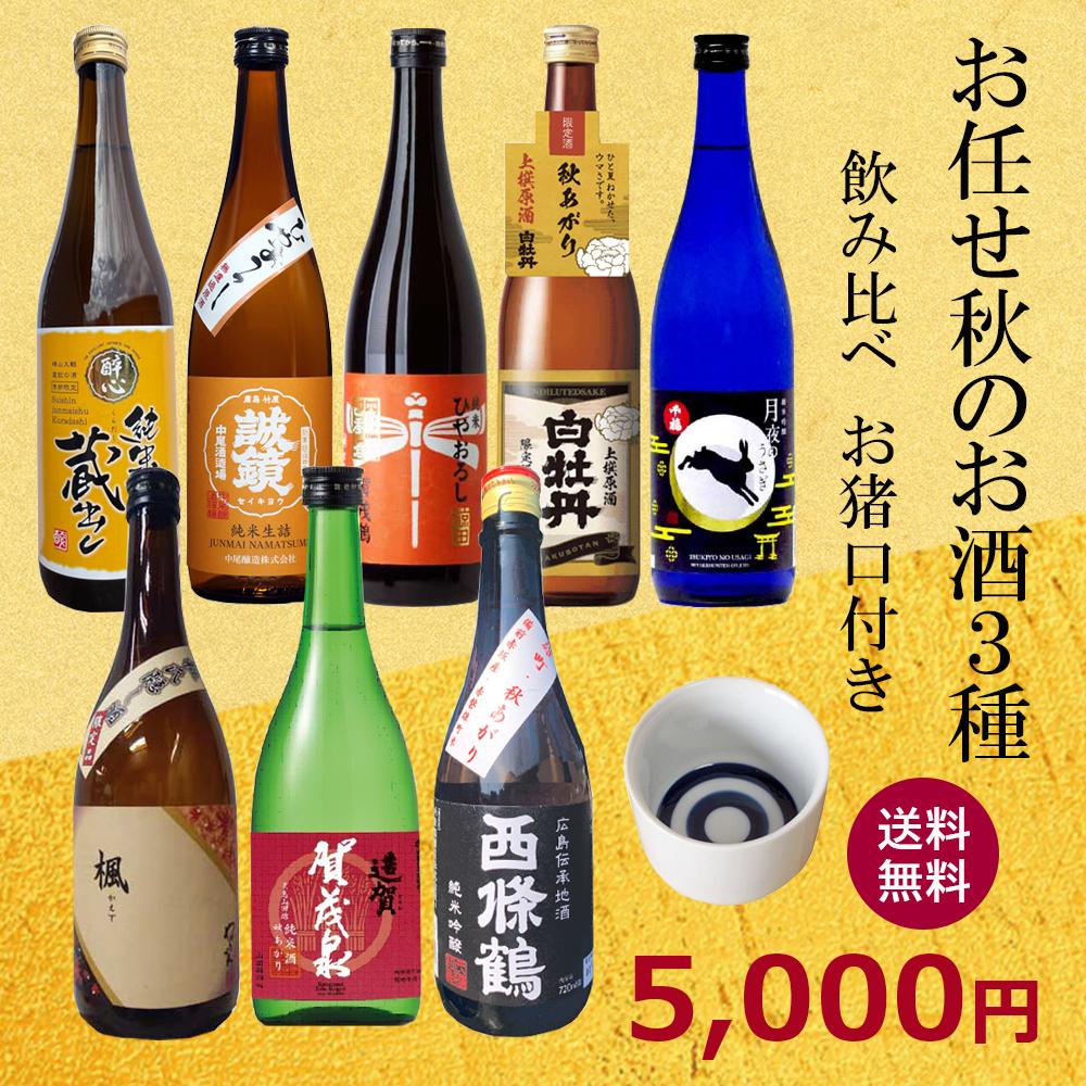 8種類から3種類が入る 当店にお任せ 秋のお酒 飲み比べセット 720ml×3本 (御猪口付き)