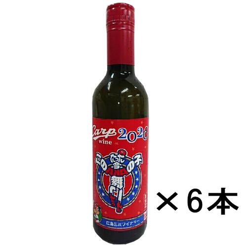 カープワイン20206本