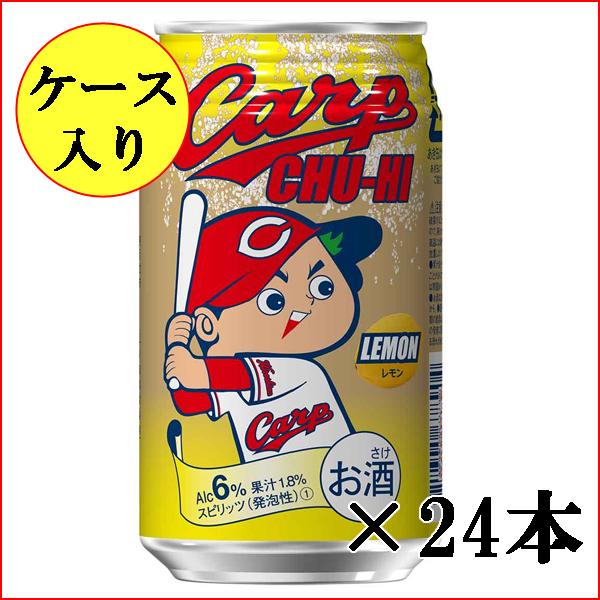 カープチューハイレモン2018