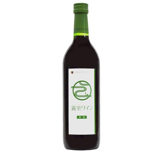 霧里ワイン 赤 辛口