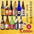 11種類ら3種類秋のお酒