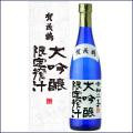 賀茂鶴 大吟醸 限定搾汁