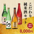 こだわり純米酒セット