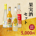 千福果実酒セット