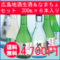 生酒・生貯蔵セット