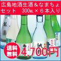 生酒・生貯蔵セット
