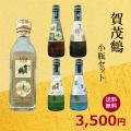 賀茂鶴小瓶セット