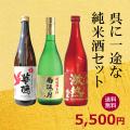 呉純米酒セット