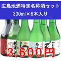 特定名称酒セット300