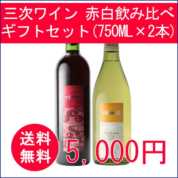 tomoe赤白ワインセット