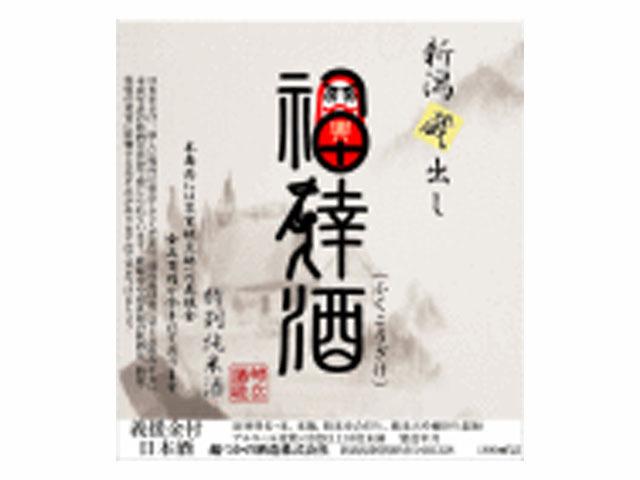 義捐金付特別純米酒 福倖酒 1.8L 送料無料
