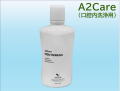 A2Care  マウスウォッシュ500ml  A2camouthwashbottle