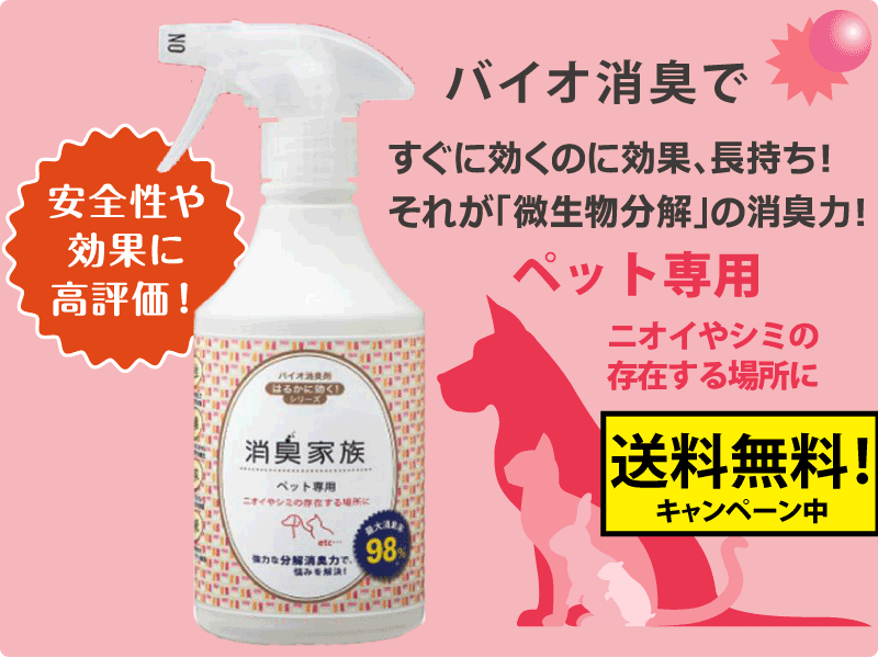 【送料無料】消臭家族<ペット専用>  500ml トリガーボトル