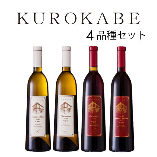 KUROKABE 4本セット