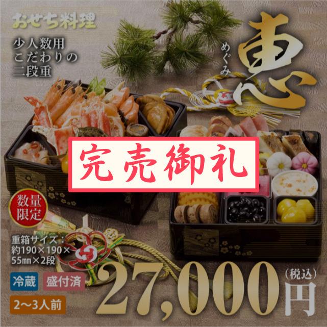 おせち料理『恵』 店舗受取 神奈川県