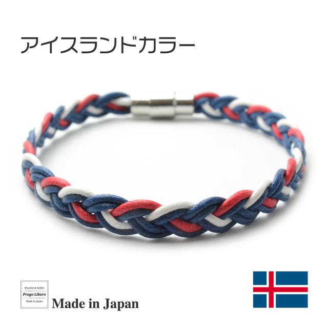 イタリア製コットン ブレスレット&アンクレット マグネットタイプ アイスランドカラー