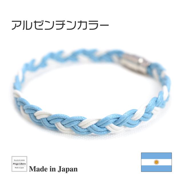 ブレスレット&アンクレット 国旗カラー アルゼンチン