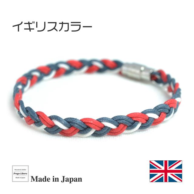 ブレスレット&アンクレット 国旗カラー イギリス