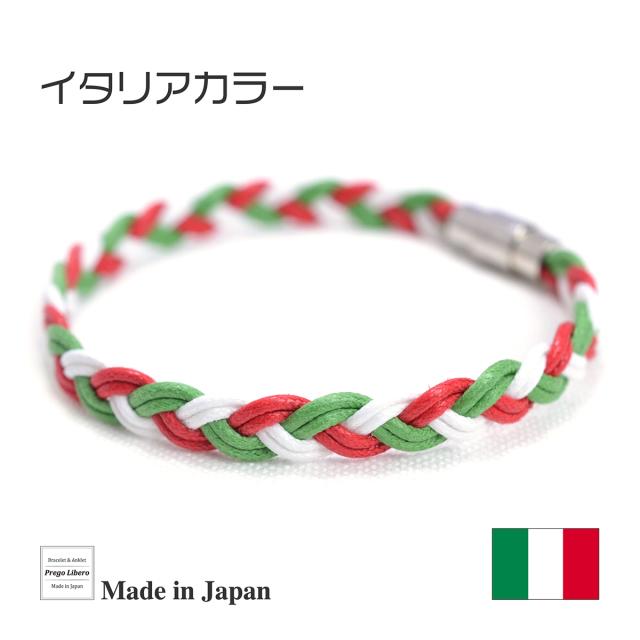 ブレスレット&アンクレット 国旗カラー イタリア