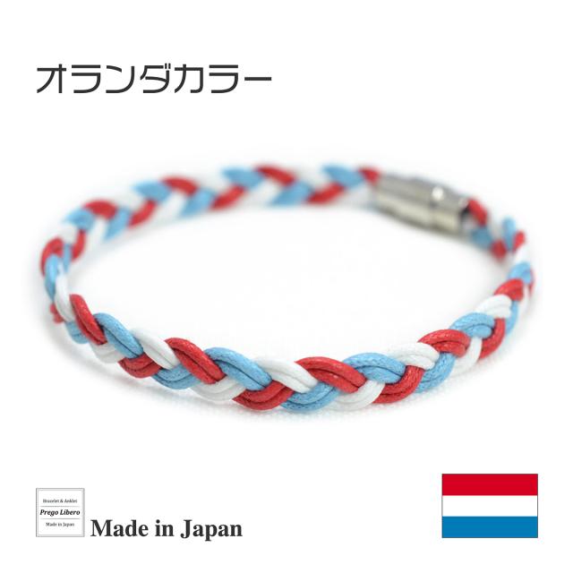 ブレスレット&アンクレット 国旗カラー オランダ