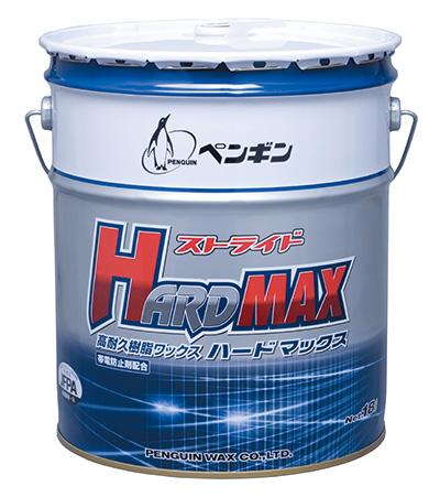 ストライド ハードマックス 18L