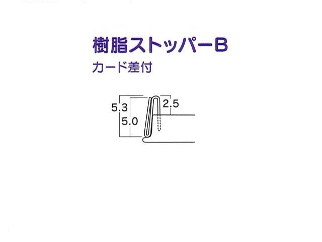 UL樹脂ストッパーB