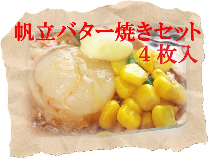 帆立バター焼きセット