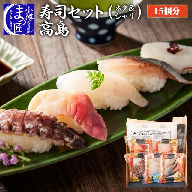 寿司セット高島15貫