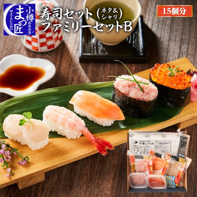 寿司セットファミリB15貫