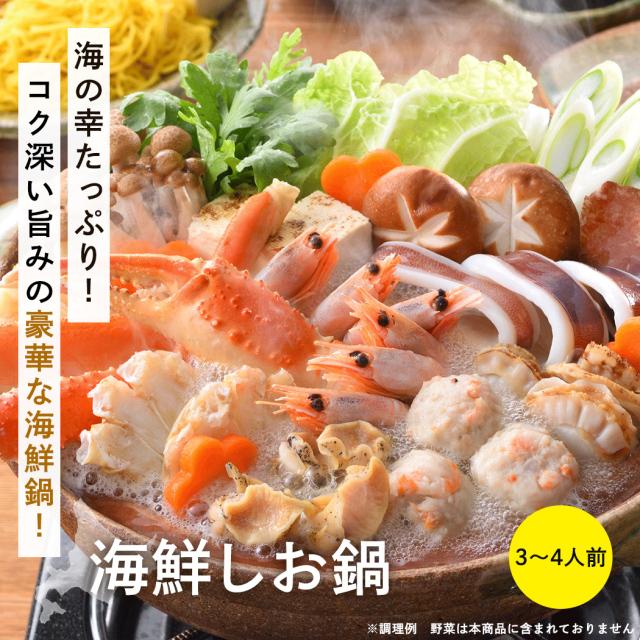 海鮮しお鍋 塩鍋 海鮮鍋 小樽 北海道