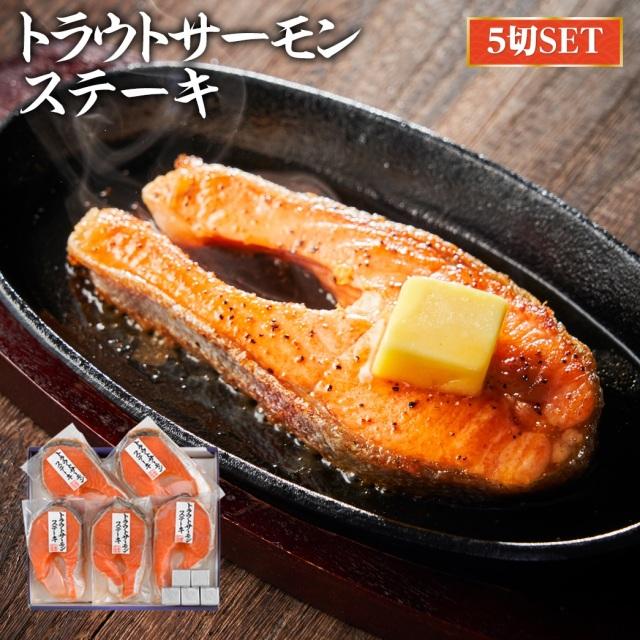 トラウトサーモンステーキ 5切