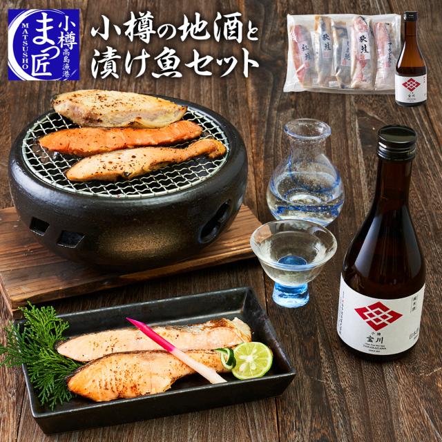 小樽の地酒と漬け魚セット