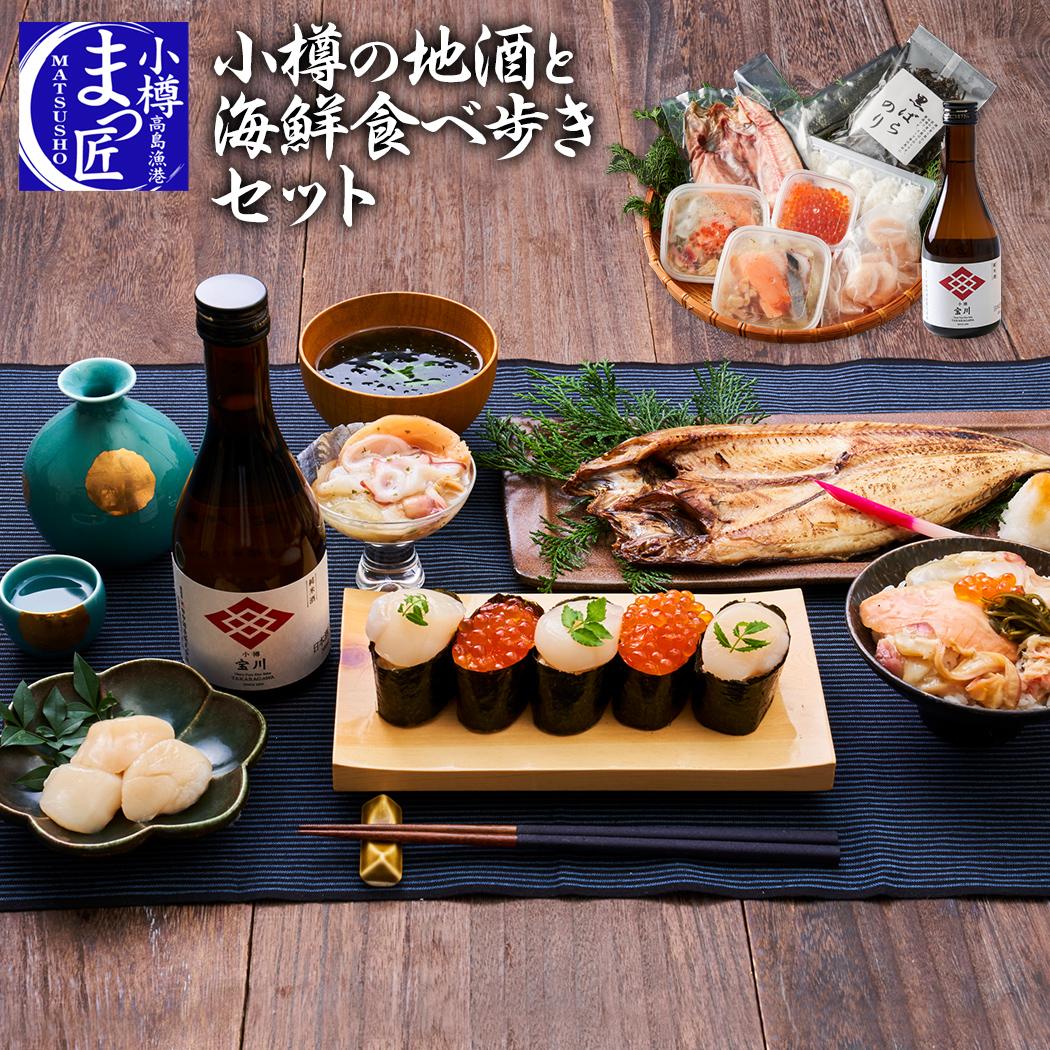 小樽の地酒と海鮮食べ歩きセット
