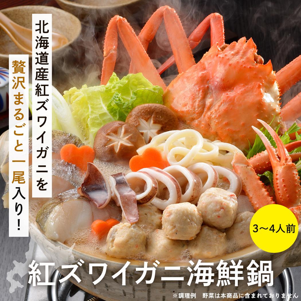 紅ズワイ鍋 かに鍋 ズワイガニ 小樽 北海道