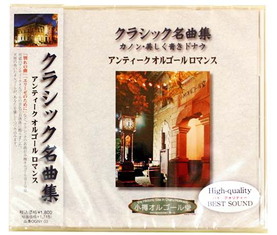 OGNY-3 オリジナルオルゴールCD クラッシック名曲集