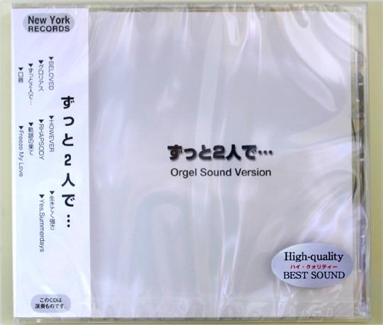 NY-2 オリジナルオルゴールCD  GLAY