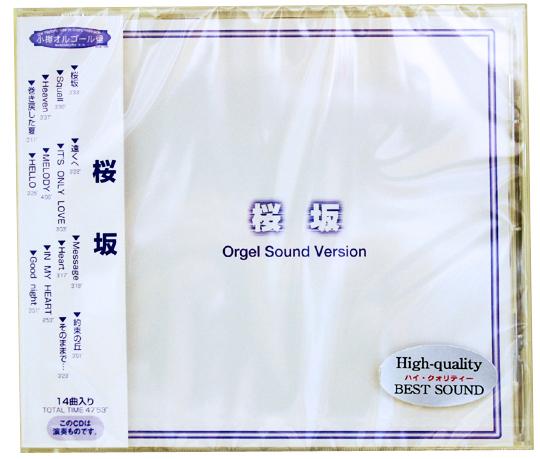 NY-32 オリジナルオルゴールCD 福山雅治