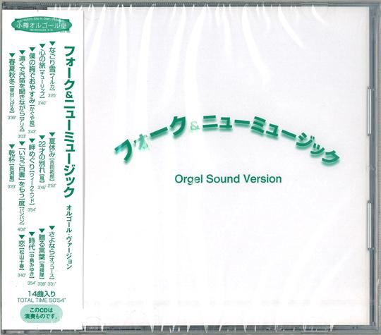 NY-35 オリジナルオルゴールCD フォーク&ニューミュージック【なごり雪】