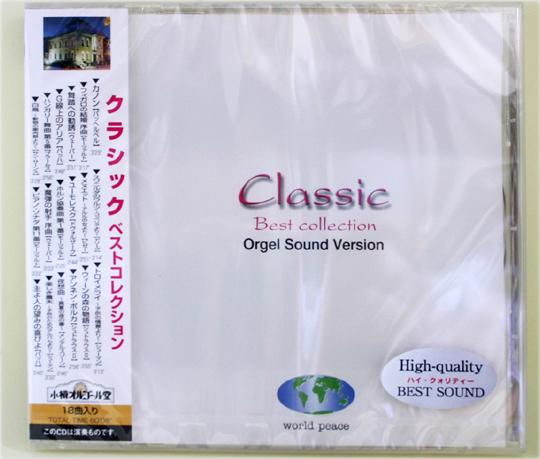 NY-48 オリジナルオルゴールCD Classic【カノン】