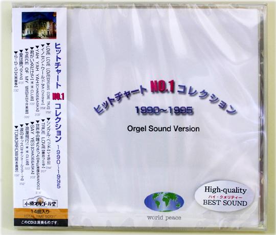 NY-49 オリジナルオルゴールCD ヒットチャートNO.1コレクション【1990~1995】