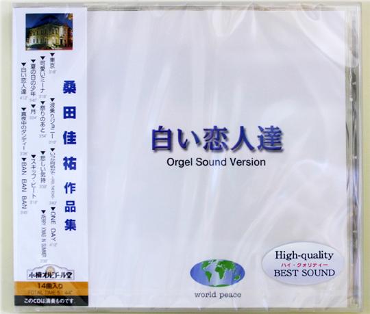 NY-50 オリジナルオルゴールCD 桑田佳祐