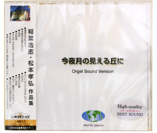 NY-62 オリジナルオルゴールCD B'z