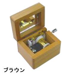 イージーオーダー18N鏡付手廻しオルゴール【小】