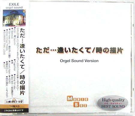 NY-80 オリジナルオルゴールCD EXILE