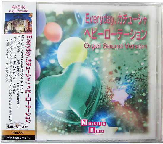 NY-86 オリジナルオルゴールCD AKB48
