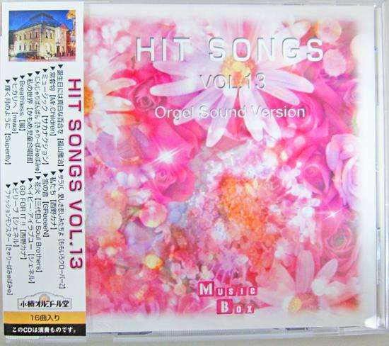 NY-91 オリジナルオルゴールCD HIT SONGS Vol.13