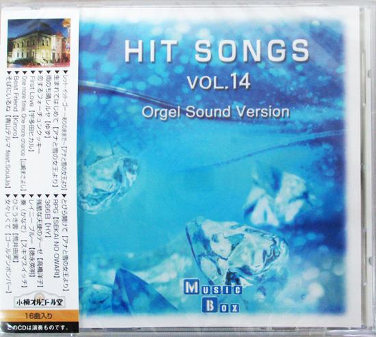 NY-92 オリジナルオルゴールCD HIT SONGS Vol.14