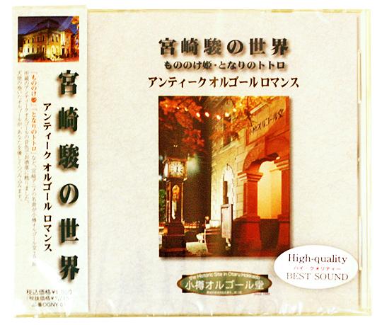 OGNY-1 オリジナルオルゴールCD 宮崎駿の世界
